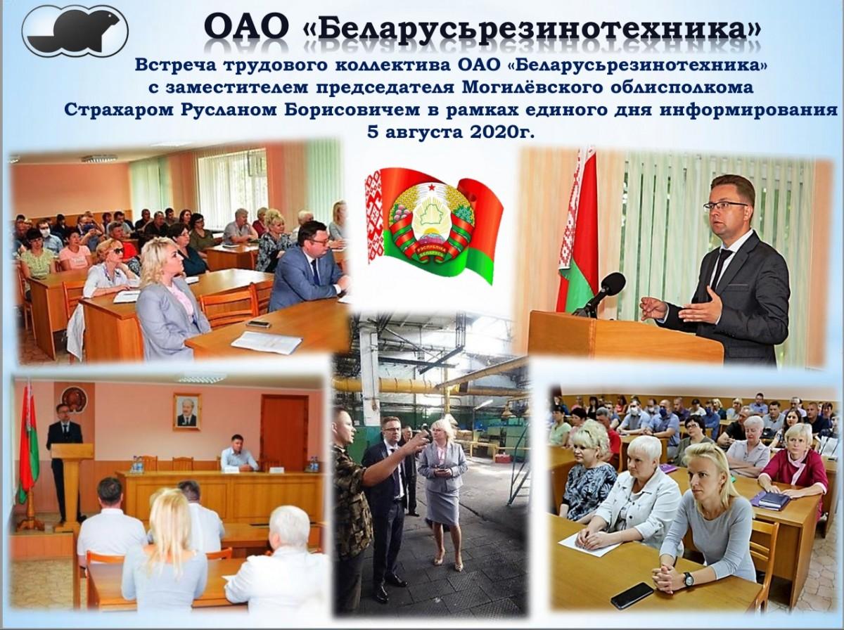 ОАО «Беларусьрезинотехника» посетил заместитель председателя Могилевского облисполкома Страхар Руслан Борисович